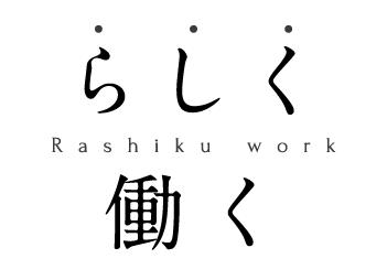 らしく働く -Rashiku Work-