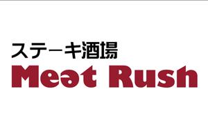 ステーキ酒場 MeatRush
